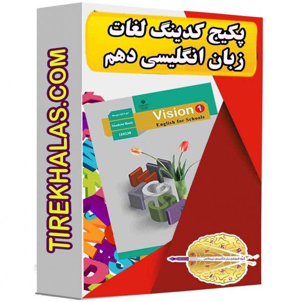 کدینگ لغات کتاب زبان انگلیسی دهم vision1