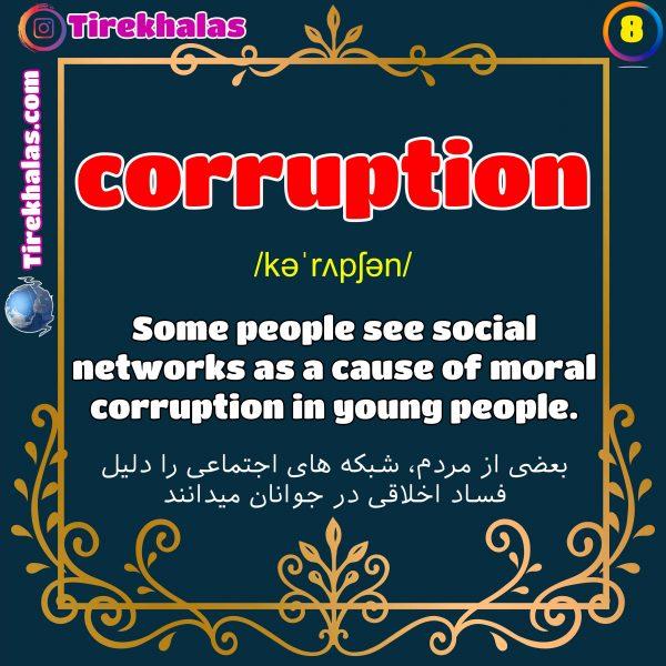 معنی corruption